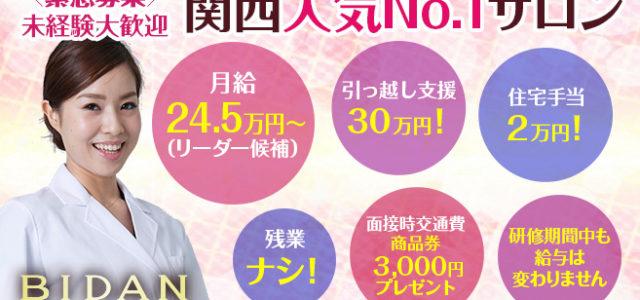 【indeed共通募集】BIDAN奈良店 | 奈良県 | セラピスト・エステティシャン|月給24.5万円〜