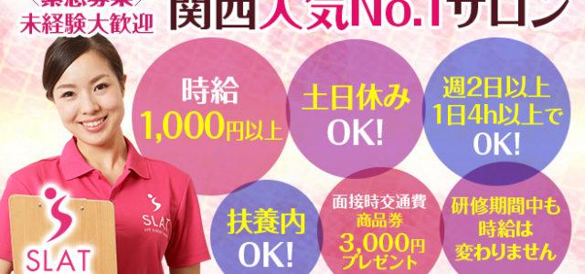 【indeed共通募集】SLAT三宮店 | 兵庫県| セラピスト|アルバイト・パート時給1,000円〜